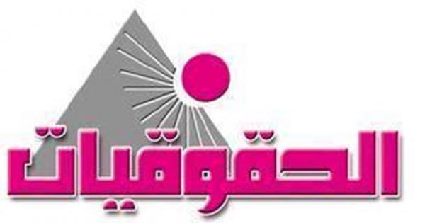 """التحالف الدولي يقر اعتماد العضوية الدولية لــ""""جمعية حقوقيات مصريات"""""""
