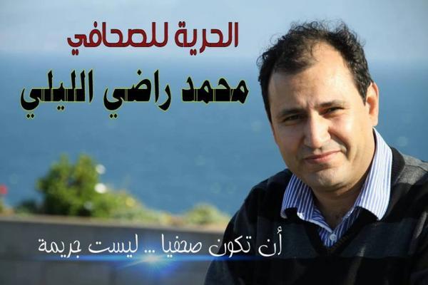 الحرية للصحفي محمد راضي