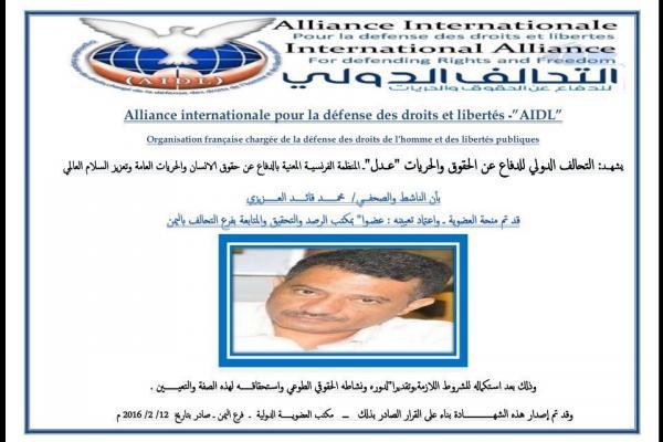 """التحالف الدولي"""" يعين الصحفي """"العزيزي"""" عضوا"""" بمكتب الرصد والتحقيق بفرعة باليمن"""