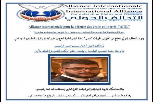 """التحالف الدولي """"عــــدل"""" يمنح الناشط""""باوزيـر"""" العضوية الدولية ويعينه عضوا"""" بالمكتب التنفيذي بفرعة بالأردن"""