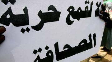 التحالف الدولي يحذر من التراجع المخيف لحريات الصحافةواستمرار القمع والامم المتحدة تطالب باحترامها