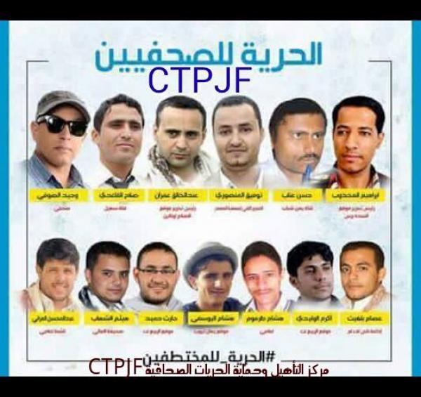 اليمن ..  منطقة كوارث لعمل الصحافة.!!