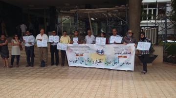 التحالف الدولي بالمغرب :يصدر بيان هام يستنكر بشدة تمادي سلطات الرباط لأنتهاكها للقانون والحقوق