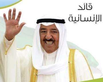"""التحالف الدولي يكرم أمير الكويت بدرع """"قائد الإنسانية"""" لهذا العام"""