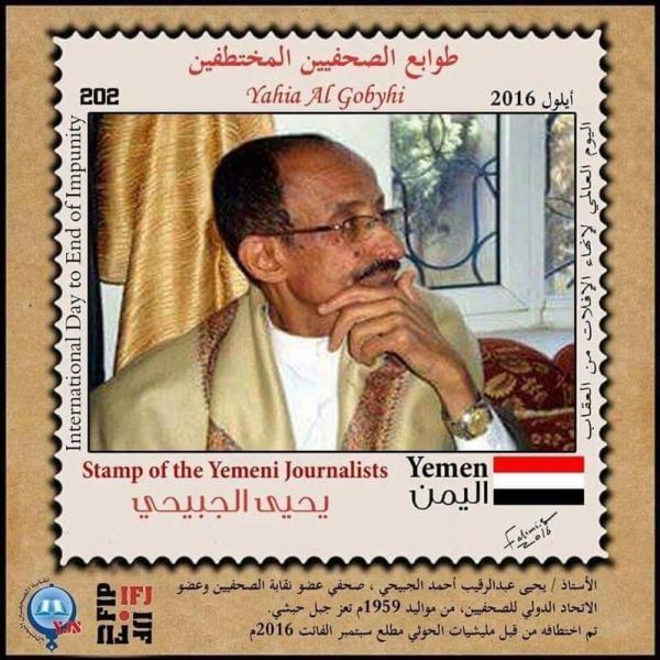 """التحالف الدولي""""عدل"""":يطالب بالأفراج عن الصحفي الجبيحي ويعد أستمرار أعتقالة جريمة"""