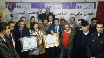"""التحالف الدولي ينظم فعالية باليوم العالمي للعدالة وتكريم القاضي المغربي """"الهيني"""""""