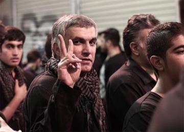 مطالبات دولية لحكومة البحرين بوقف الانتهاكات بحق الناشطين والمعارضين