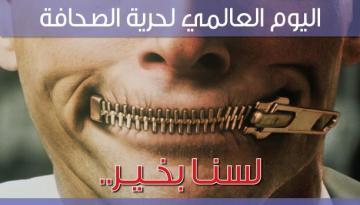 التحالف الدولي :يدشن حملة دولية لأسقاط حكم أعدام صحفي يمني ويعلن تبنية برنامج لحماية الصحفيين وحرية التعبير