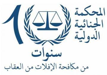 """جرائم الحرب والجرائم ضد الأنسانية ودور التحالف الدولي""""عدل"""" في ملاحقة مرتكبى تلك الجرائم"""