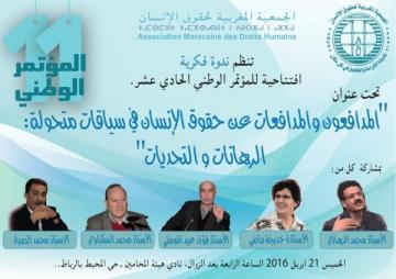 """""""الأمين العام لفرع التحالف بالمغرب يشارك بندوة عن""""المدافعات والمدافعون لحقوق الانسان"""