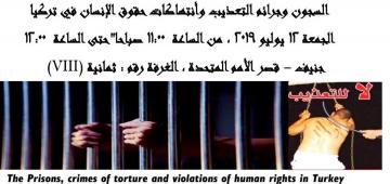 ندوة خاصة بالأمم المتحدة تناقش أوضاع السجون وجرائم التعذيب وأنتهاكات حقوق الإنسان بتركيا
