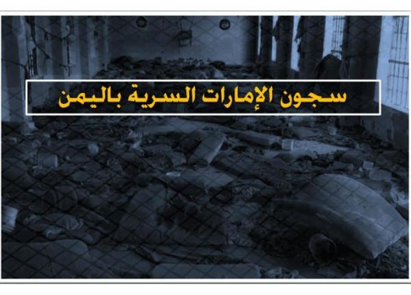 """التحالف الدولي يصفها بجرائم حرب ..الكشف عن 119 مخفي قسريا"""" منذ سنوات بسجون سرية تابعة للأمارات باليمن"""