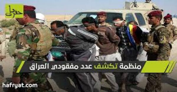 العراق: احتجازات سرية بدون الإجراءات الواجبة وحملة من الإخفاءات القسرية