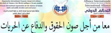 إدانة مطلقة لتجاوزات سلطات ولاية الرباط وخرقها للحق في التنظيم