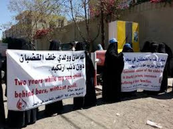 """التحالف الدولي""""عدل"""" يعلن تضامنه الكامل مع أمهات المعتقلين باليمن ويدعو للأفراج عنهم"""