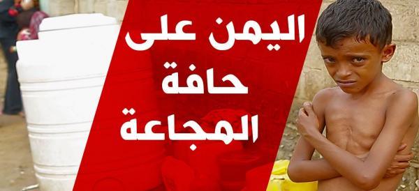 التحالف الدولي:يدق ناقوص الخطر لتدهورالأوضاع الأنسانية باليمن ويحمل أطراف الحرب المسؤولية