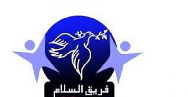 """التحالف الدولي """"عدل"""" بفرنسا يشكل فريق سلام لتعزيز ودعم جهود السلام بالشرق الاوسط"""
